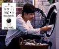 日立の洗濯機1