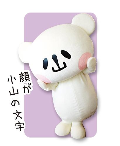 oyamakuma1.jpg