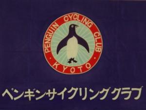 ペンギンサイクリングクラブ