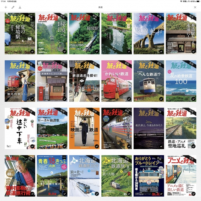 鉄旅本「旅と鉄道」など旅鉄関連雑誌をAmazonで大人買い!