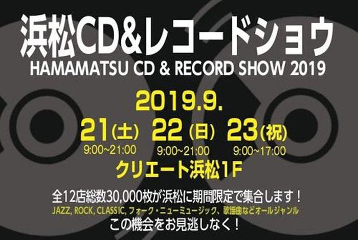 201909浜松