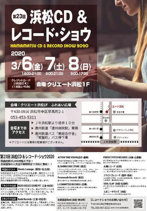 23回 浜松CD  レコード・ショウ