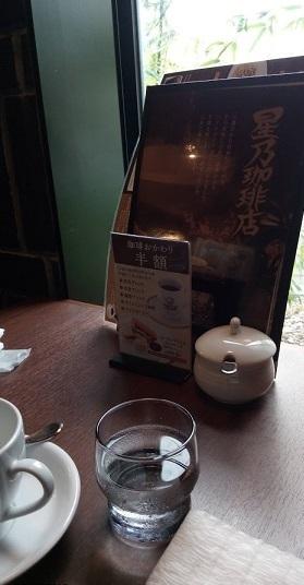 星乃コーヒー