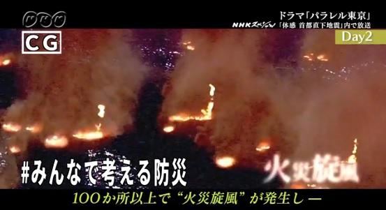 火災旋風デマ