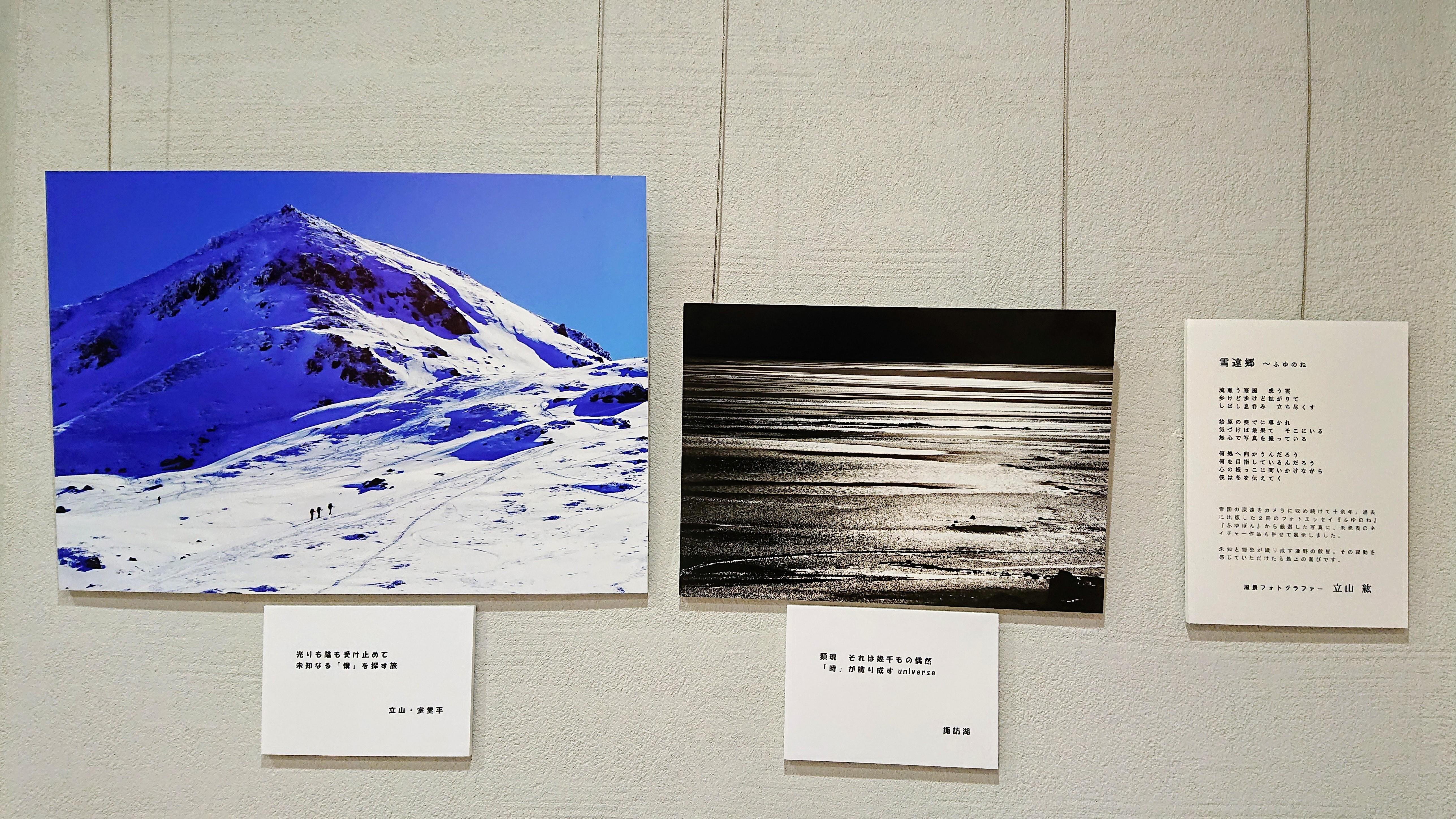 雪国写真展 『雪遠郷~ふゆのね』