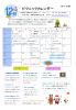 ピクニックカレンダー12月