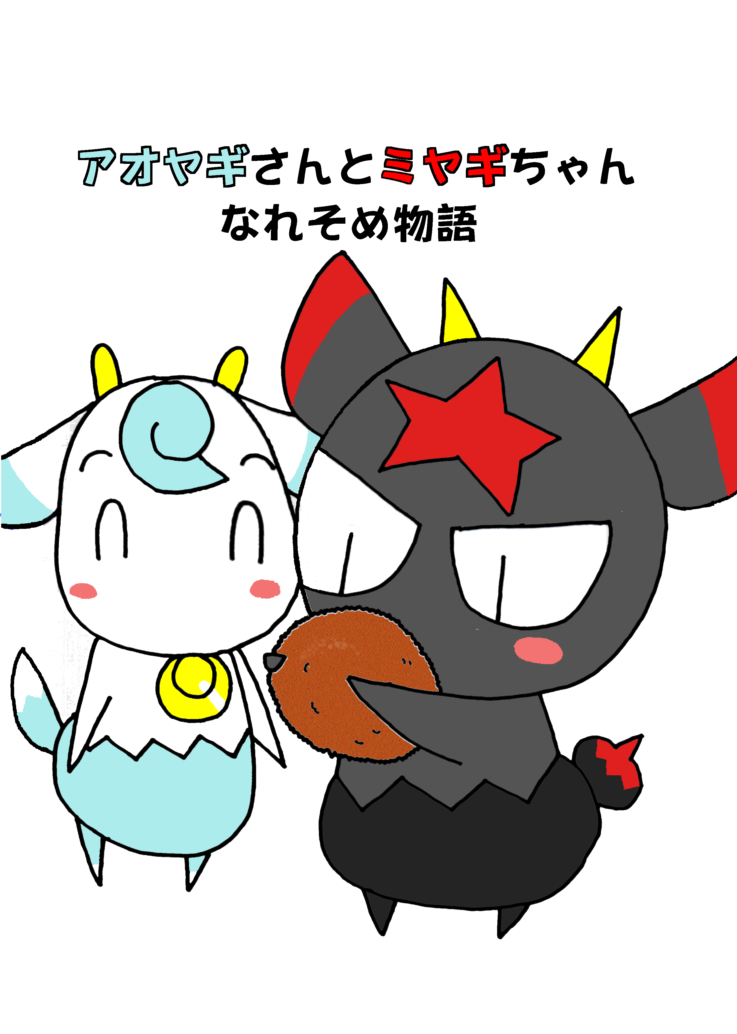 aoyagimiyagi_naresome_hyoushi01.png
