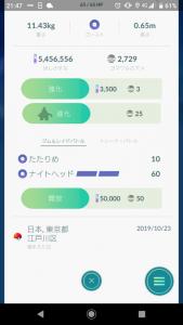 Screenshot_20191024-214706.png