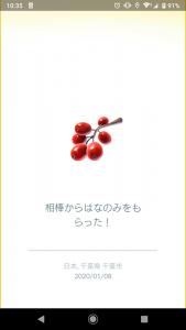 Screenshot_20200108-103518.png