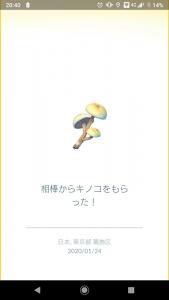 Screenshot_20200124-204025.png