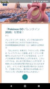 Screenshot_20200215-135225.png