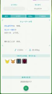 Screenshot_20200217-235853.png