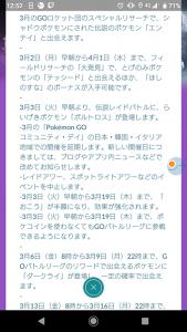 Screenshot_20200304-125227.png