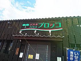 外観20190922