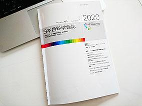 色彩学会20200314