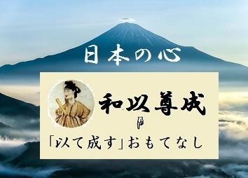 日本の心・和