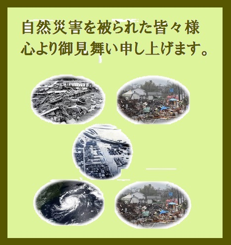台風19見舞い