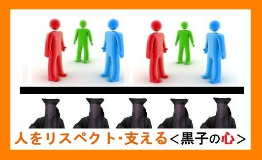 黒子の心・支えオレンジ角