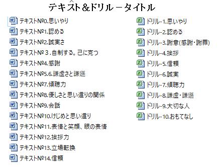 2019-09-07 テキスト・ドリルタイトル