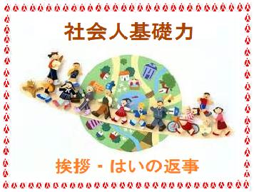 社会人挨拶返事Nippon人枠