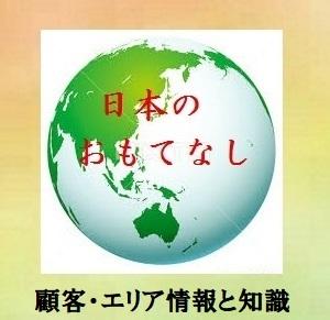 日本独自の「おもてなし」情報