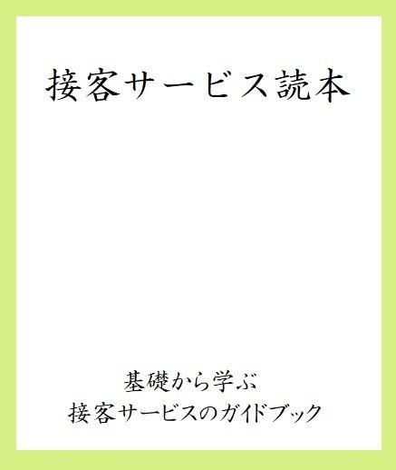 接客サービス読本表紙