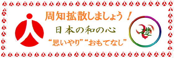 Nippon人枠拡散思いやり