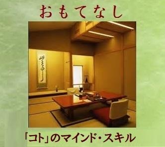 おもてなし【モノ・コト】1