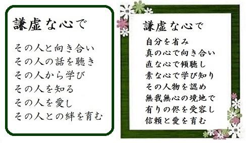 謙虚5-1