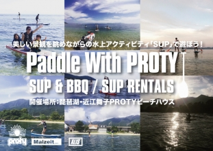 PWP-paddle-with-proty-sup.jpg