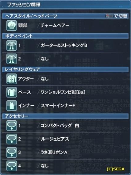 ファンタシースターオンライン2_20191017013849