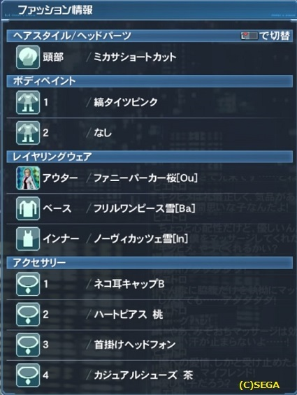 ファンタシースターオンライン2_20191017013858
