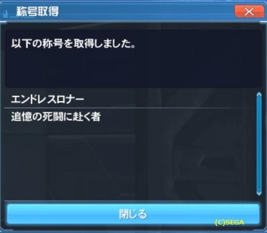 ファンタシースターオンライン2_20200306012603