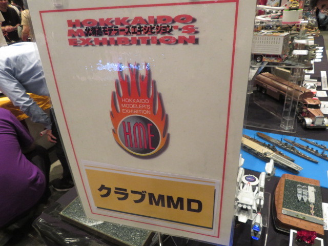 HME2019 MMD の1