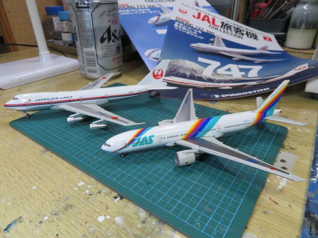 デアゴスティーニ JAL B747-100 &JAS B777-200 1/400