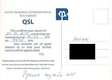 2019年10月30日 ロシア語放送受信  Radio Romania International(ルーマニア)のQSLカード(受信確認証)