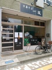 中華そば 一颯【弐】-1