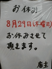 中華そば 一颯【弐】-2