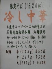 中華そば 一颯【弐】-3