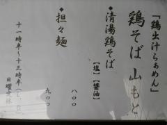 鶏そば 山もと【弐】-2