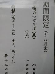 鶏そば 山もと【弐】-3