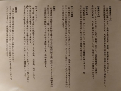 鶏そば 山もと【弐】-7