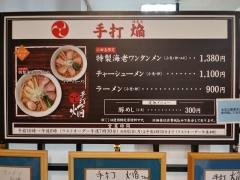 小田急うまいものめぐり ~手打 焔「小田急限定特製海老ワンタンメン」~-5