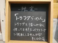 中華ソバ ビリケン【参】-4