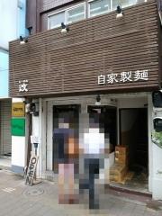 らーめん 改【弐五】-1