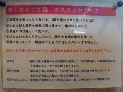 麺.SUZUKi-7