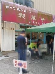 The Noodles Saloon Kiriya【七】-1