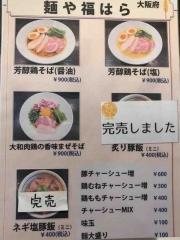 むぎくらべ【四】 ~麺や 福はら 「香味鶏そば(塩)」~-2
