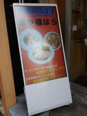 むぎくらべ【四】 ~麺や 福はら 「香味鶏そば(塩)」~-11