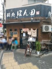 麺処 ほん田【参拾】 -1